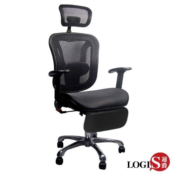 邏爵   索尼工學坐臥2用全網椅/辦公椅/電腦椅 A27RBZ