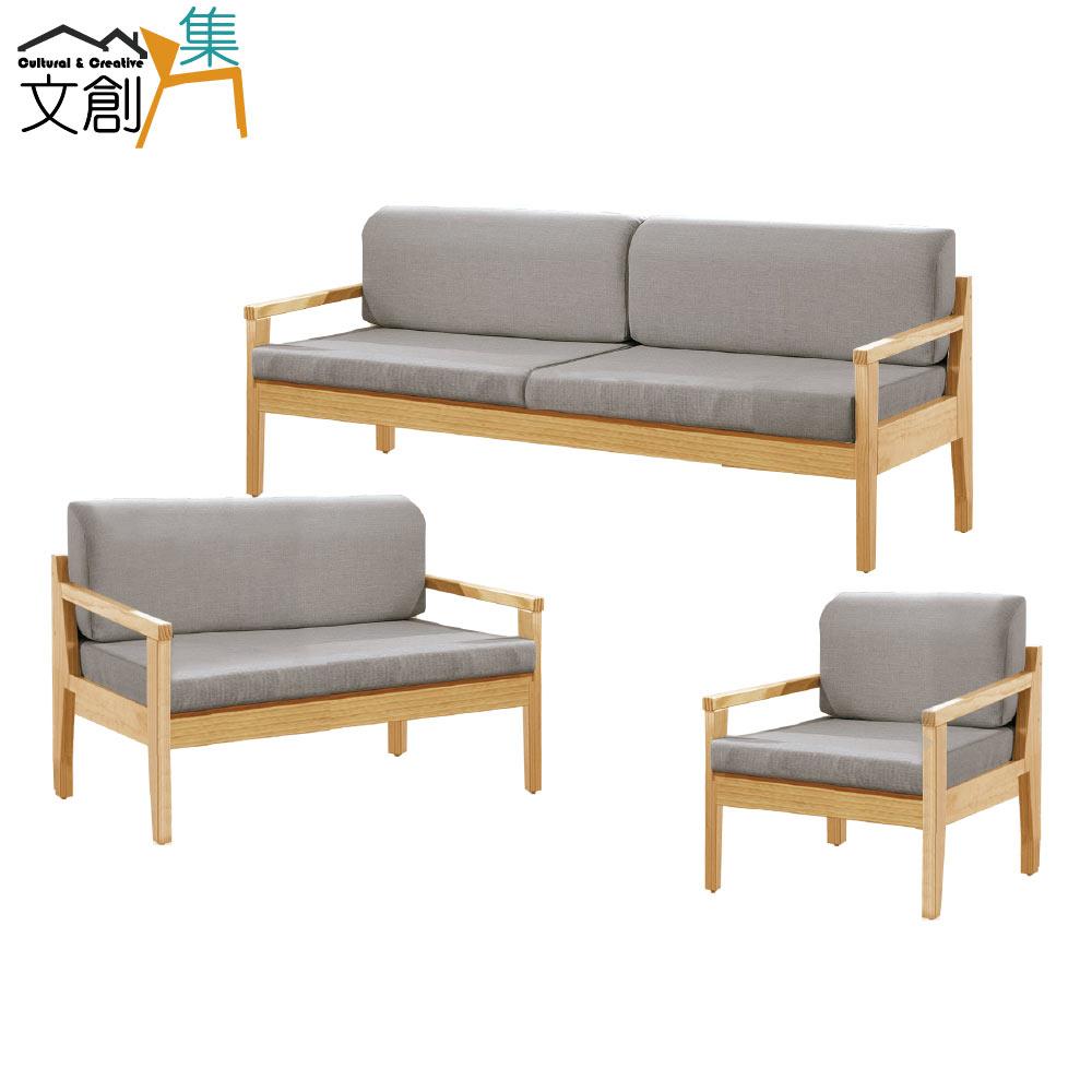【文創集】納莎 時尚亞麻布實木沙發椅組合(1+2+3人座)
