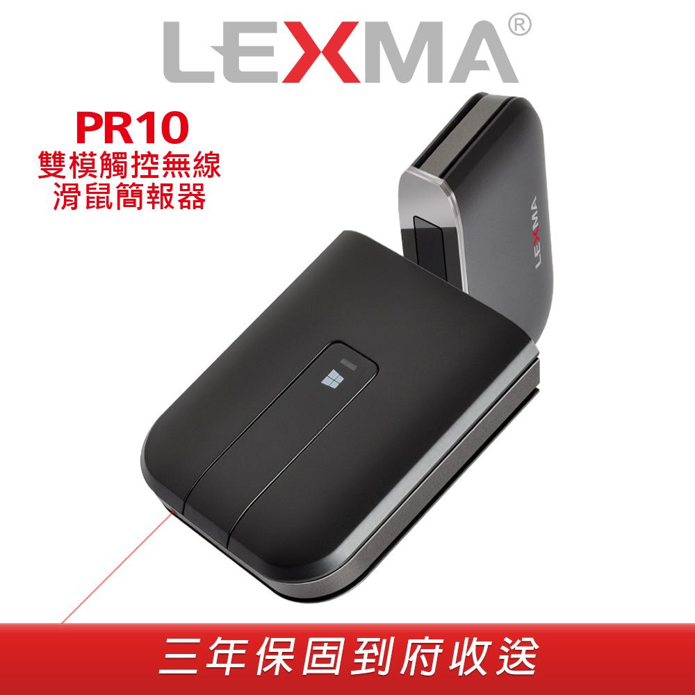 LEXMA PR10 雙模觸控無線滑鼠簡報器_三年到府收送換新