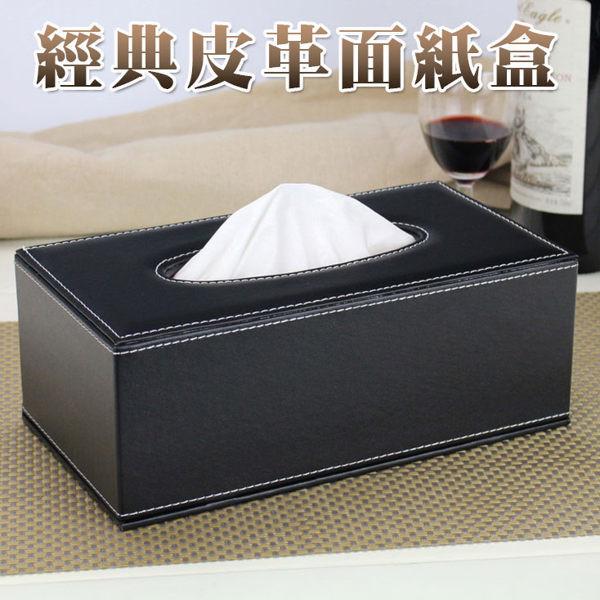 經典款 皮質桌上面紙盒 收納盒 紙巾盒 衛生紙盒