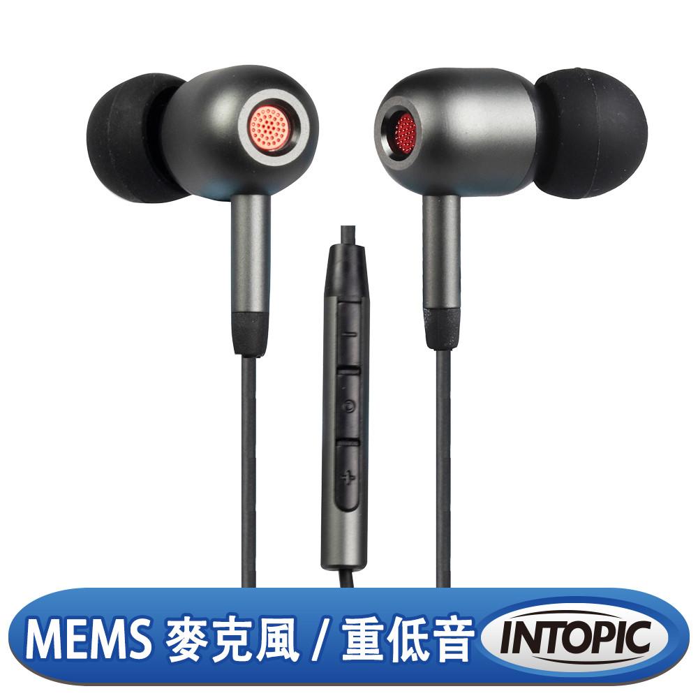 intopic 廣鼎 重低音鋁合金耳機麥克風(jazz-i103)