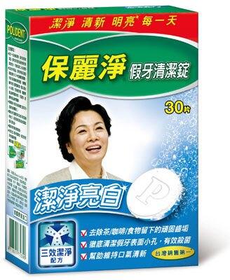 保麗淨 假牙清潔錠 淨白清潔 30片