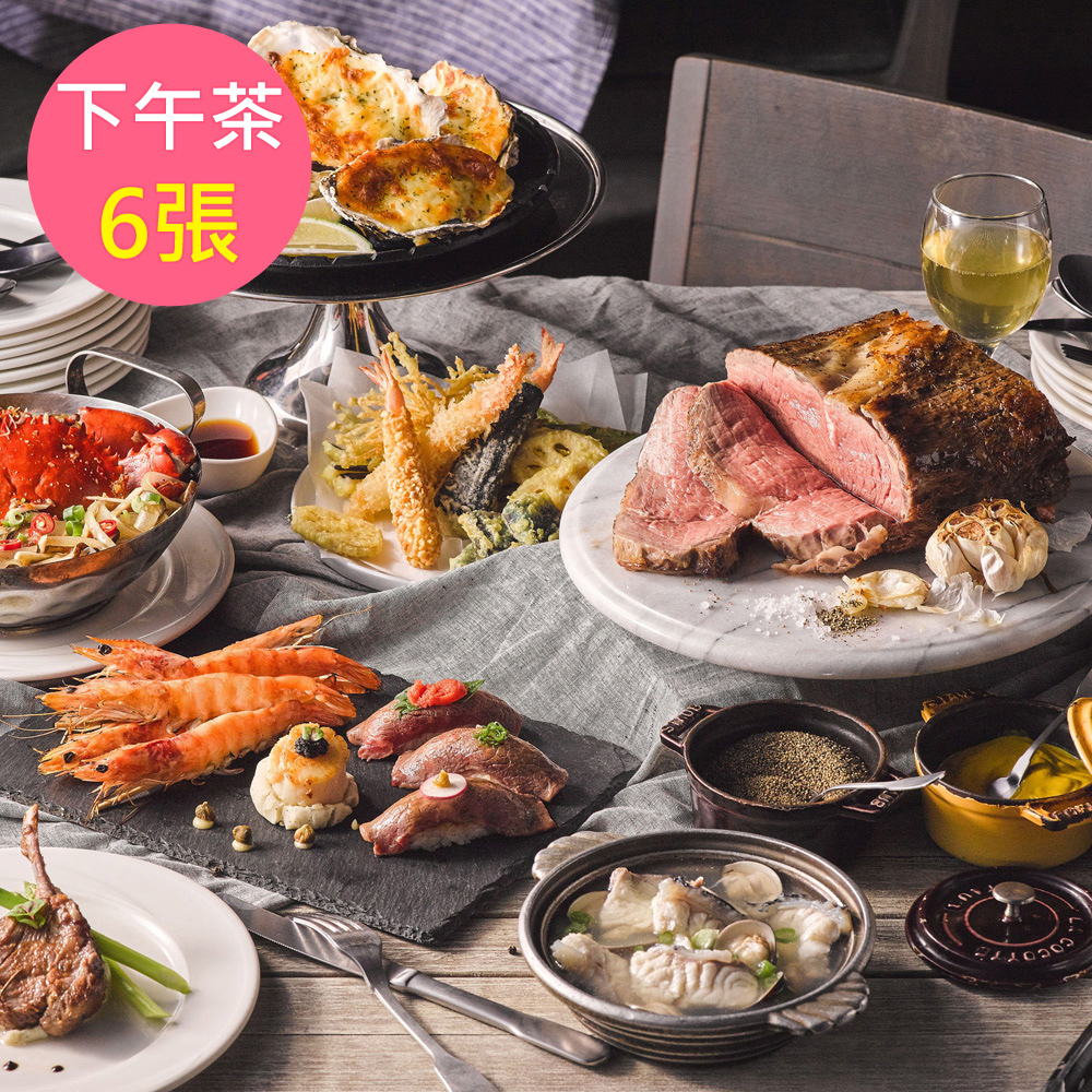 【饗食天堂】平日下午茶自助式吃到飽6人券