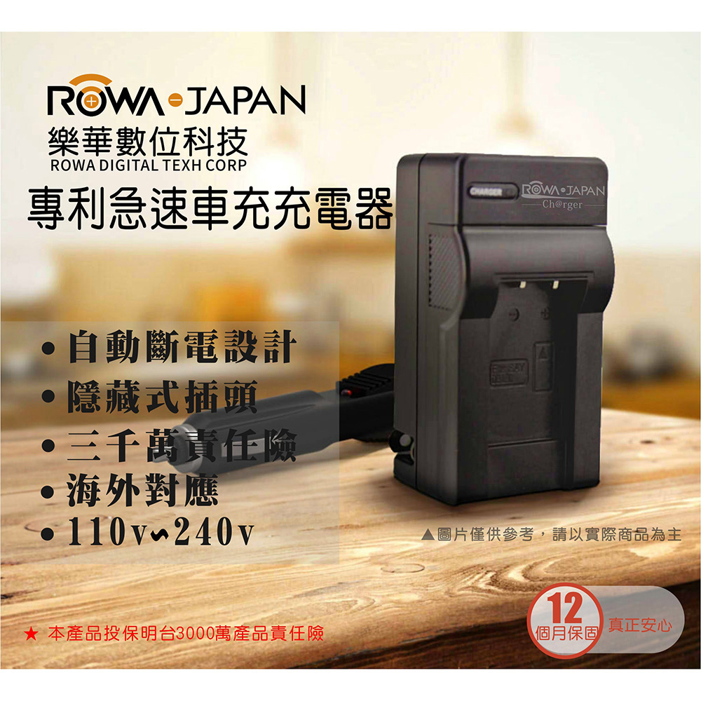 樂華ROWA FOR BCH7E 專利快速 車充式 充電器 相容原廠電池