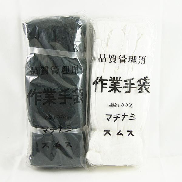 純棉作業黑手套12雙入包/打