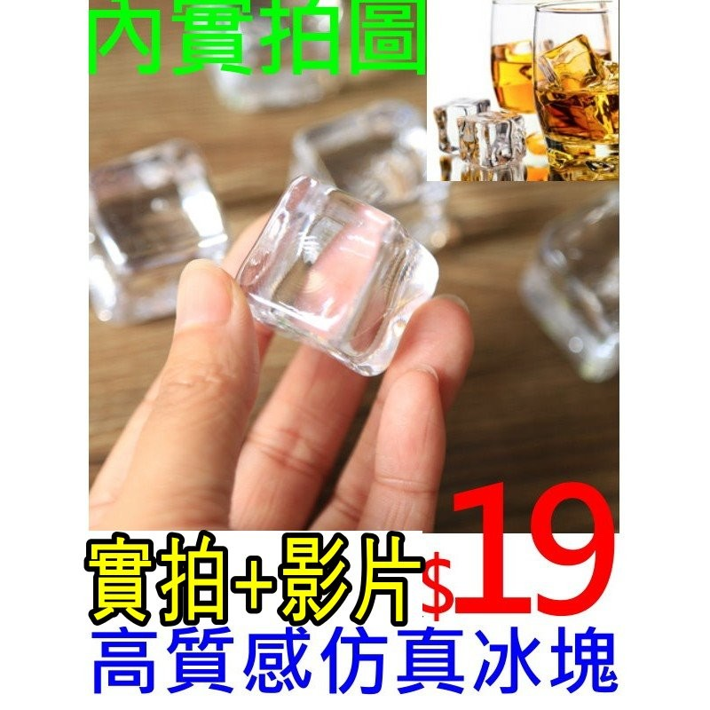 台灣現貨免等拍攝道具仿真透明冰塊拍攝背景擺件裝飾廣告ig雜貨小物zakka飾品化妝品保養