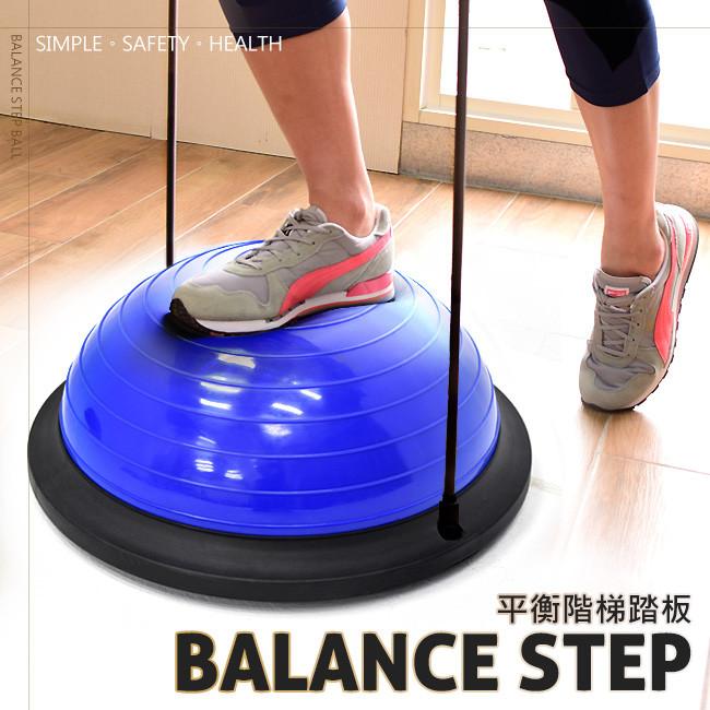 半圓平衡球+彈力繩 b005-5213 階梯踏板