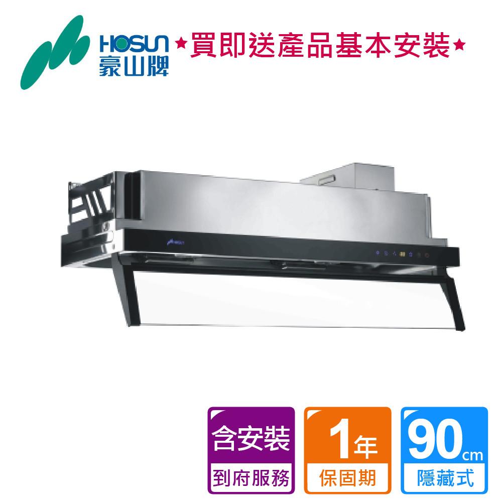 泰浦樂豪山_連動變頻排油煙機90cm_ vea-9365 (ba250030)