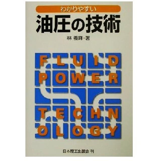 わかりやすい 油圧の技術/林義輝(著者)