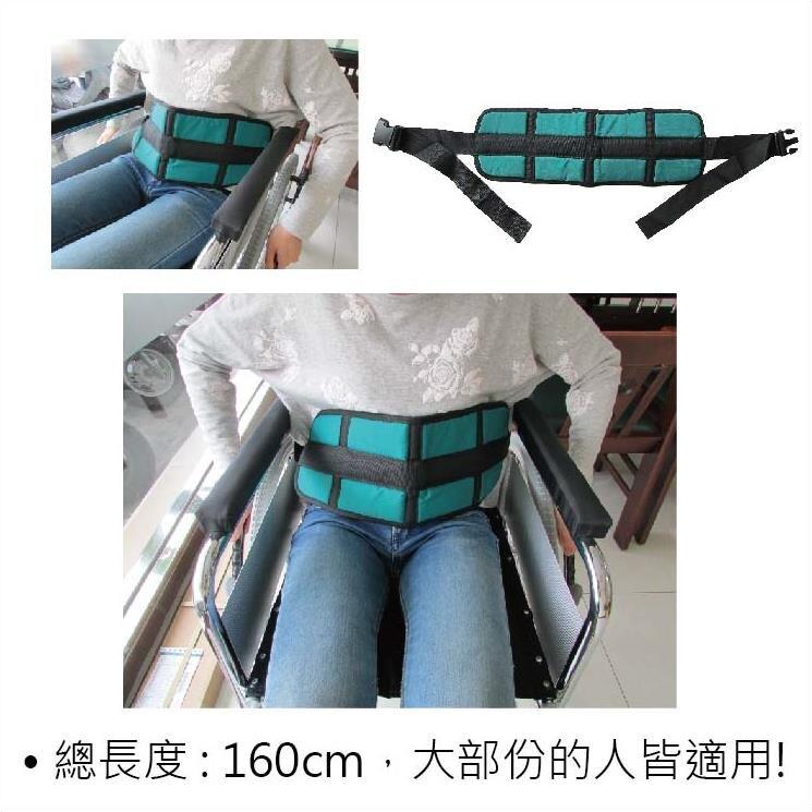 安全束帶 - 銀髮族 老人用品 行動不便者 輪椅安全束帶 加寬型 舒適束帶  *可超取* [ZHCN1786]
