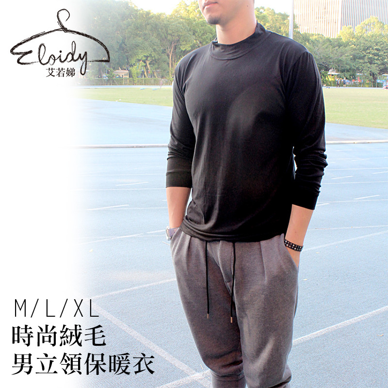 eloidy艾若娣-時尚絨毛男立領保暖衣