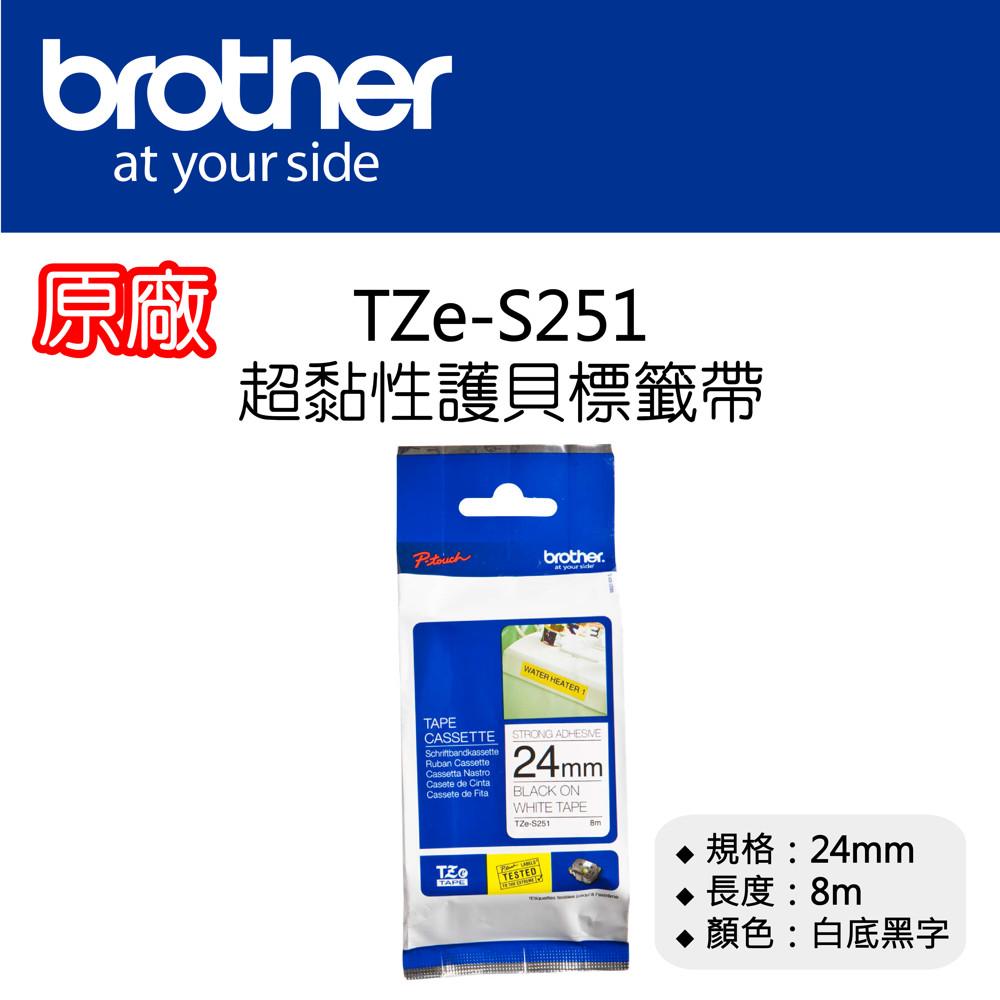 原廠現貨 brother tze-s251 超黏性護貝標籤帶 24mm 白底黑字