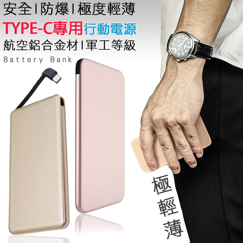 風雅小舖c708t type-c專用 全金屬超薄行動電源 自帶線快充行動電源 5v/2.1a輸