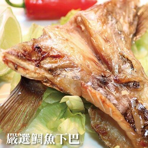 【超大魚下巴】台灣鯛魚下巴7~8片。烤肉/年菜【陸霸王】