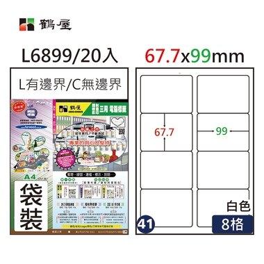 鶴屋#41三用電腦標籤8格20張/包 白色/L6899/67.7*99mm