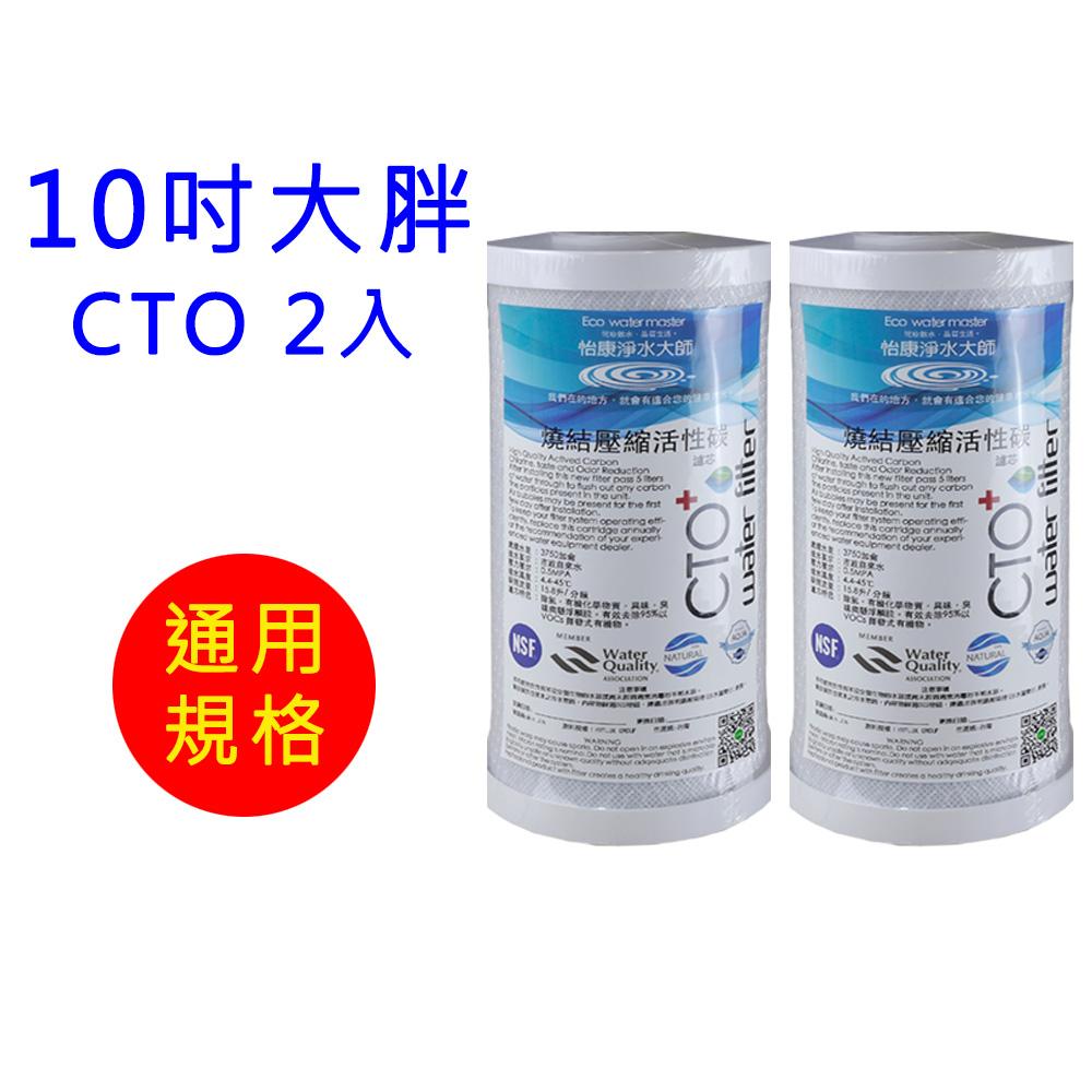 怡康 10吋大胖標準CTO燒結壓縮活性碳濾心(2支組)