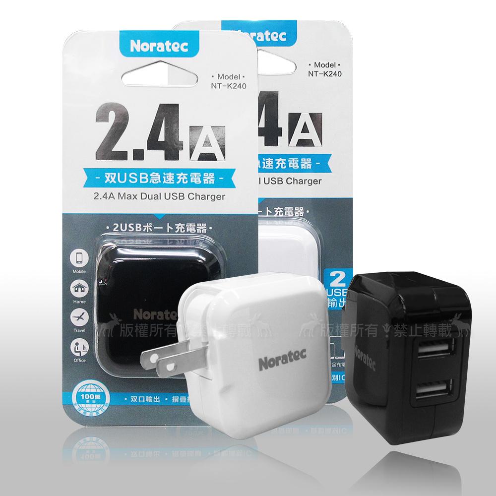 諾拉特 2.4A 大電流雙USB急速充電器 旅充頭*可充ios/Android/手機平板/遊戲機等