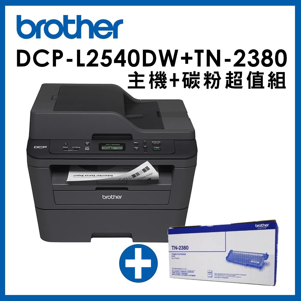 【加原廠碳粉x1】Brother DCP-L2540DW 無線雙面多功能雷射複合機+TN-2380原廠碳粉匣