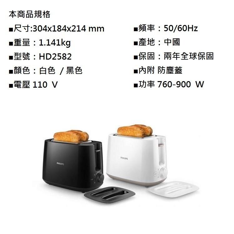 philips 飛利浦 電子式 智慧型 厚片烤麵包機 hd2582 黑白2色