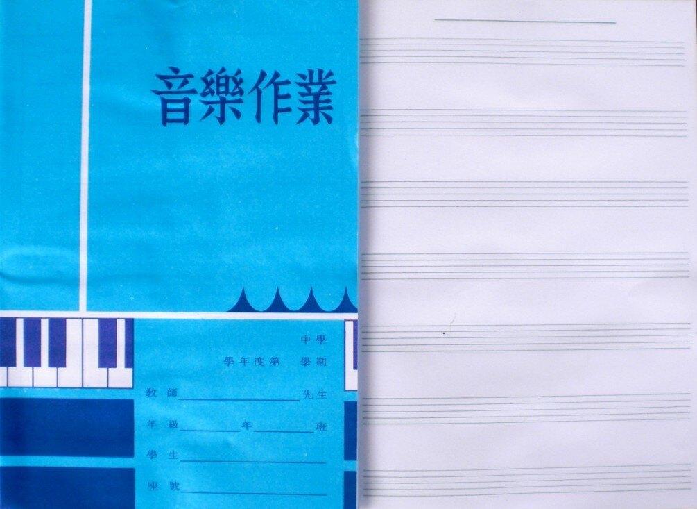國中 音樂作業簿 (五線譜) NO.108