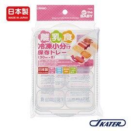 日本 SKATER 日製離乳食冷凍分裝盒(30ml8格)【紫貝殼】