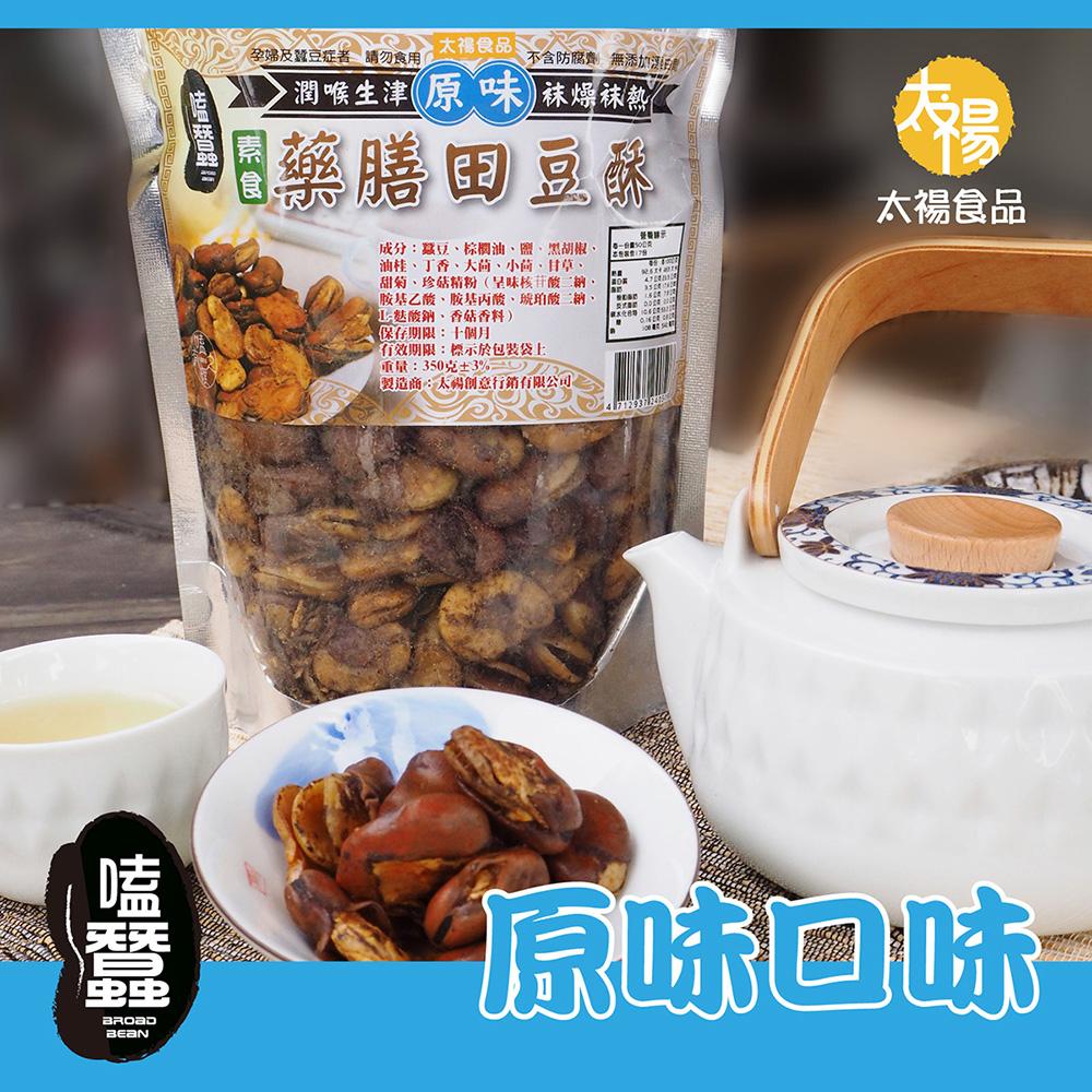 【太禓食品】嗑蠶藥膳蠶豆酥(田豆酥)任選6包 (蒜味/原味/芥末,350g/包)
