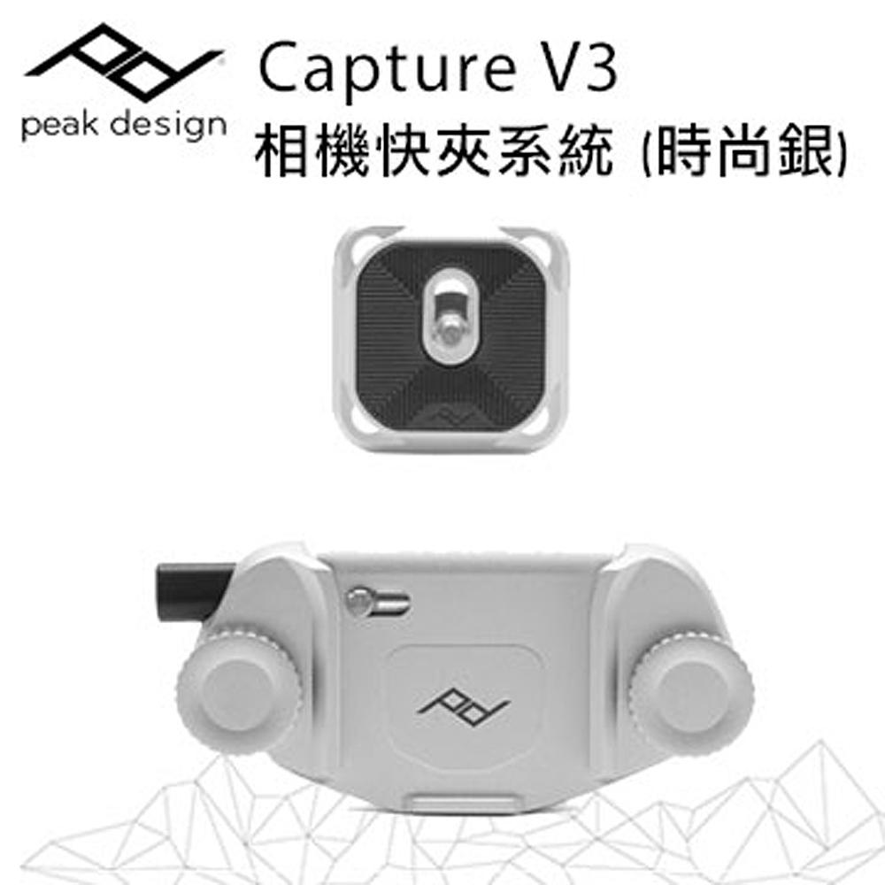 Peak Design Capture V3 相機快夾系統 (時尚銀)