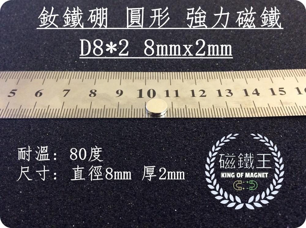 磁鐵王釹鐵硼 強磁稀土磁 圓形 磁石 吸鐵 強力磁鐵 磁石d8*2 直徑8mm厚2mm