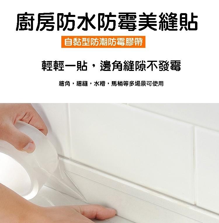 自粘式廚房洗手台防霉防水貼(5mm)
