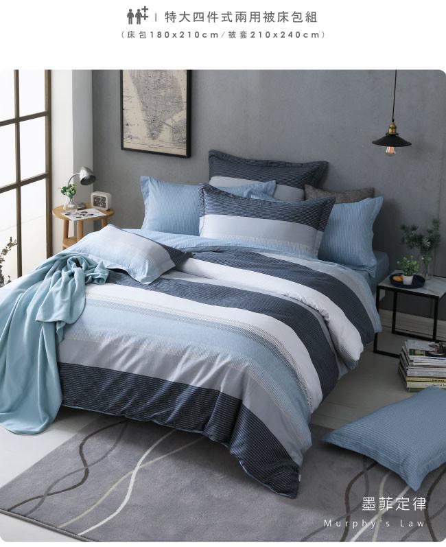 golden-time-墨菲定律-200織紗特大四件式兩用被床包組