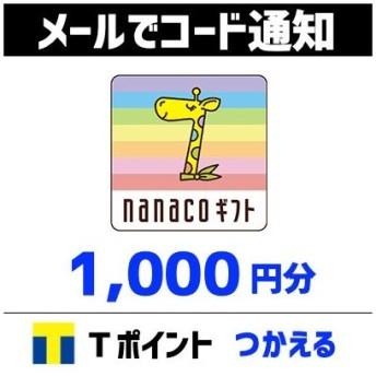 土日祝でも当日コード通知・nanaco ナナコギフト 1,000円分 Tポイント利用OK ポイント消化