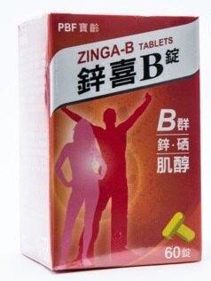 寶齡富錦 鋅喜B錠 60錠(B群 鋅 硒 肌醇)