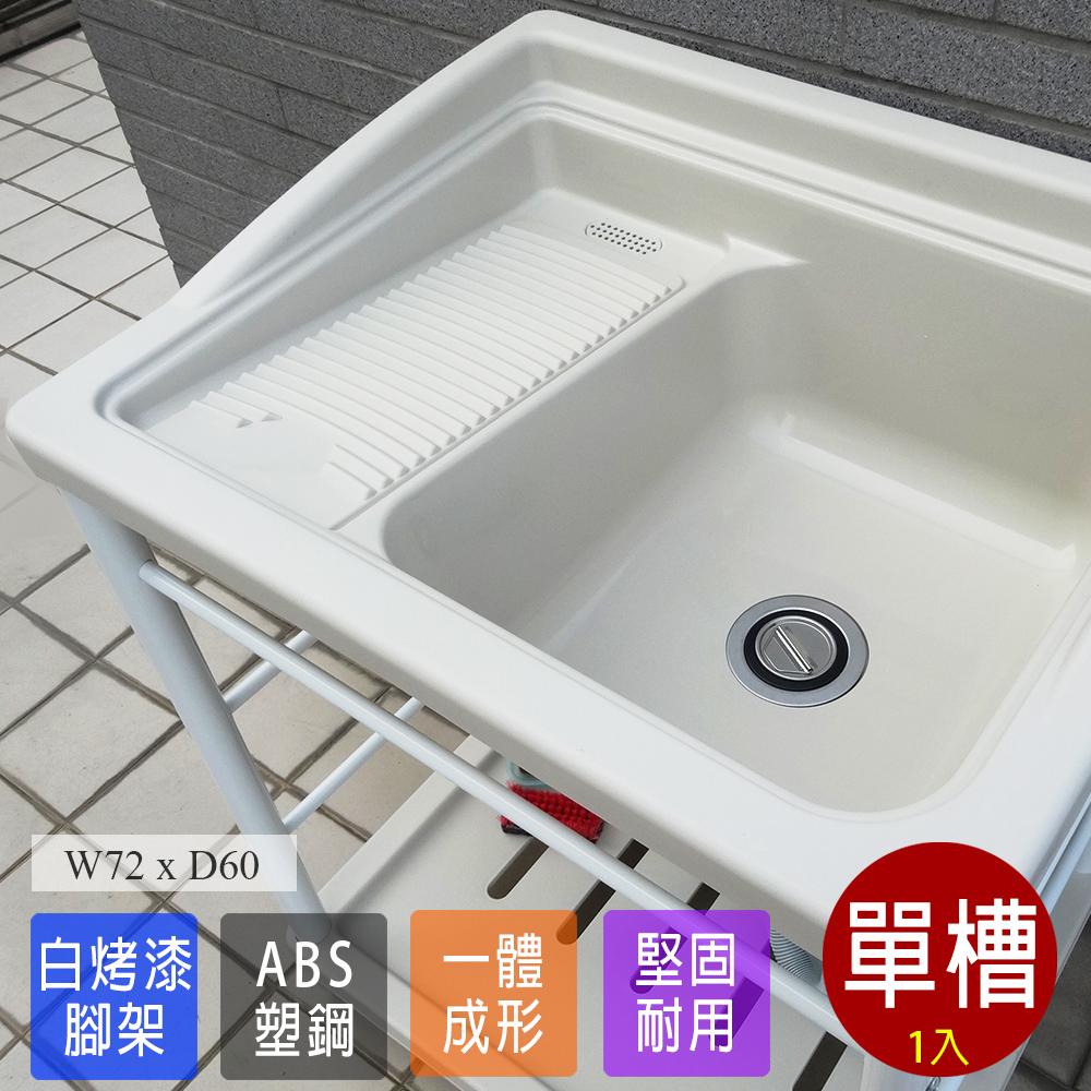 【Abis】日式穩固耐用ABS塑鋼洗衣槽(白烤漆腳架)-1入