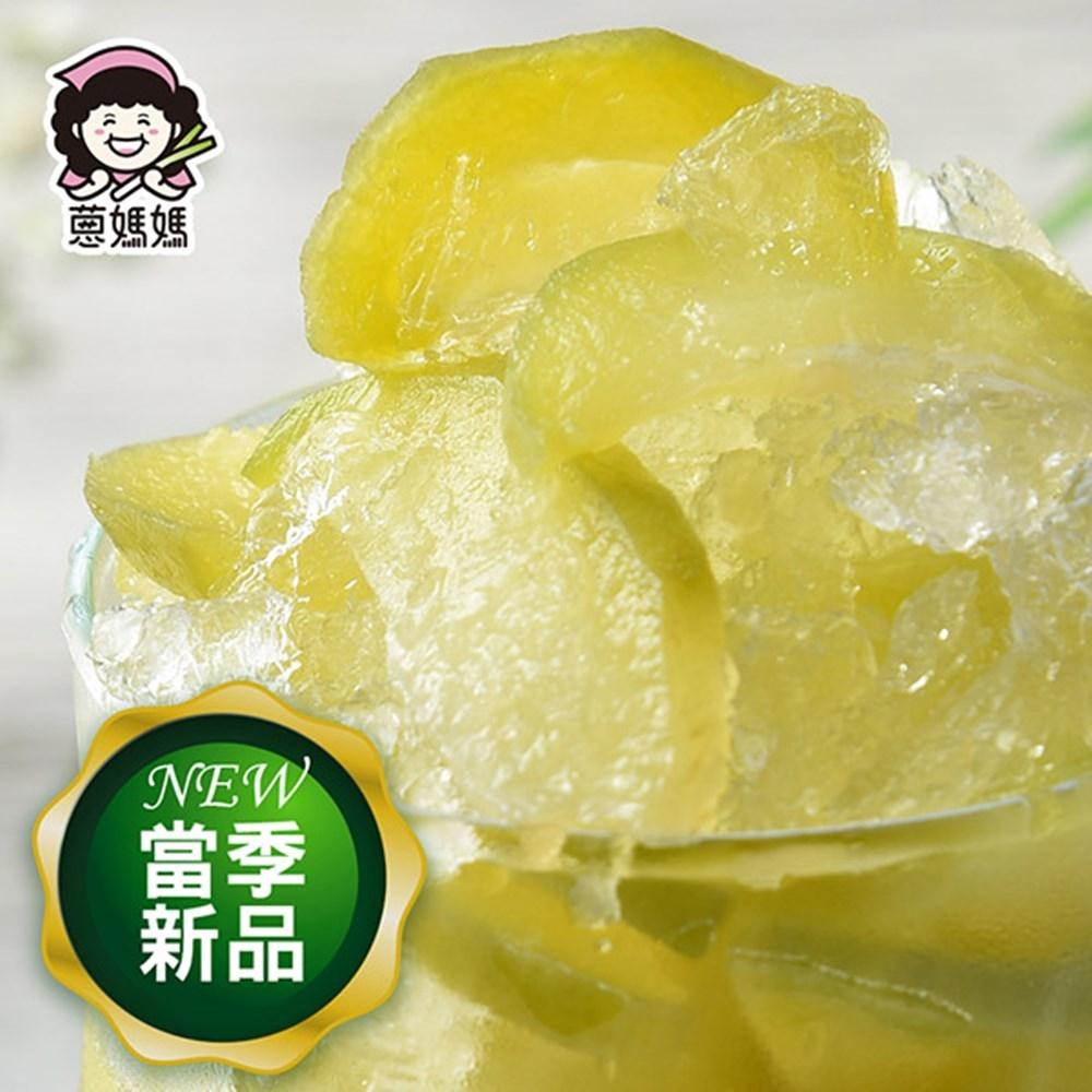 【蔥媽媽】古早味情人果冰x1(金煌芒果)
