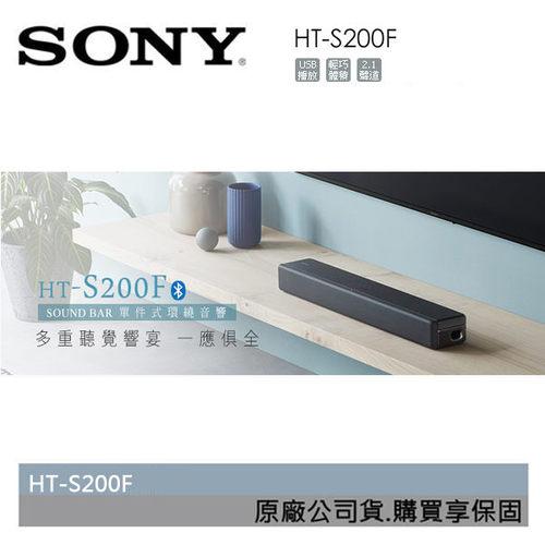 【限時加購價+結帳再折扣】SONY HT-S200F 單件式 環繞 家庭劇院 SOUNDBAR 公司貨