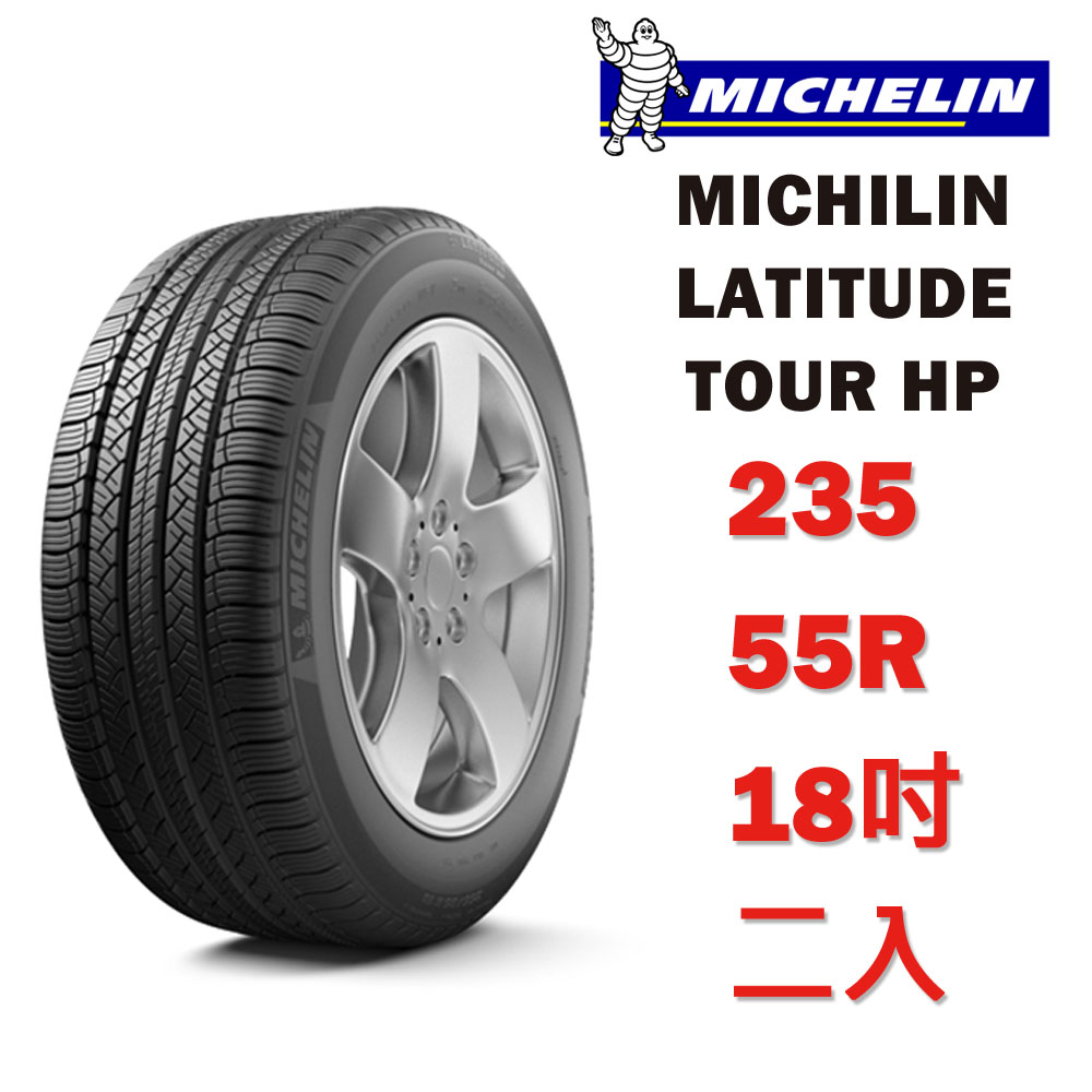 米其林 LATITUDE TOUR HP 235/55/18 100V 輪胎 - 二入
