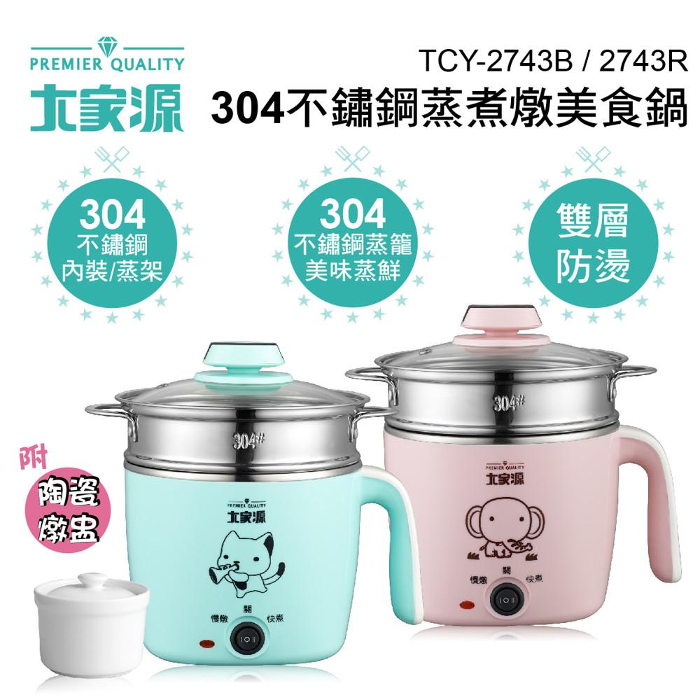 大家源304不鏽鋼蒸煮燉美食鍋 tcy-2743b/tcy-2743r