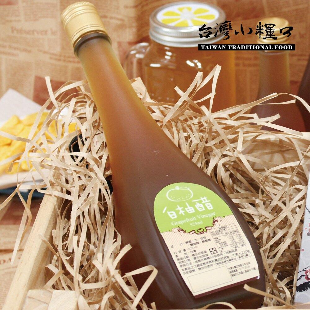 【台灣小糧口】蜜釀水果醋 ● 白柚醋 525ml