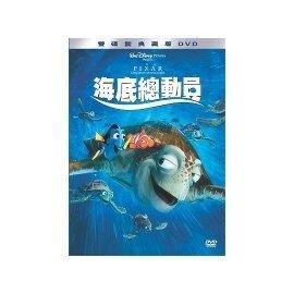 【迪士尼/皮克斯動畫】海底總動員DVD