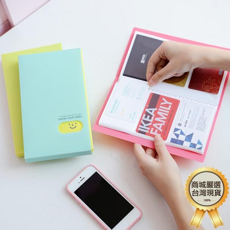 戀人微笑名片冊 120個卡位 收納冊 收藏冊 卡片包 卡片冊 卡片包 文具 收納 名片冊 名片 卡套