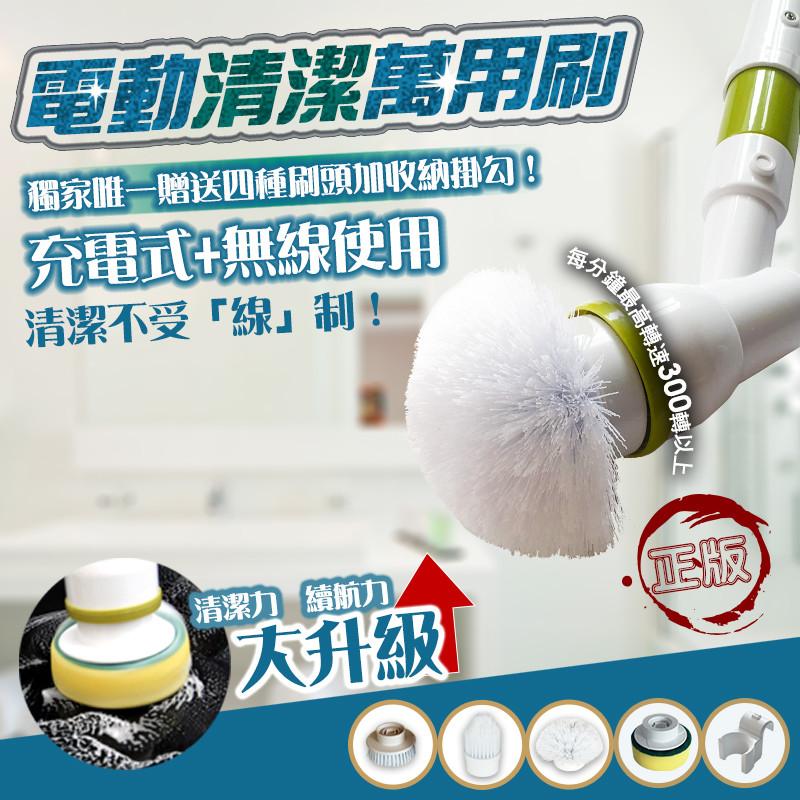 家適帝超動能-龍捲風強力無線電動清潔刷套組 (4種刷頭+贈收納掛勾)