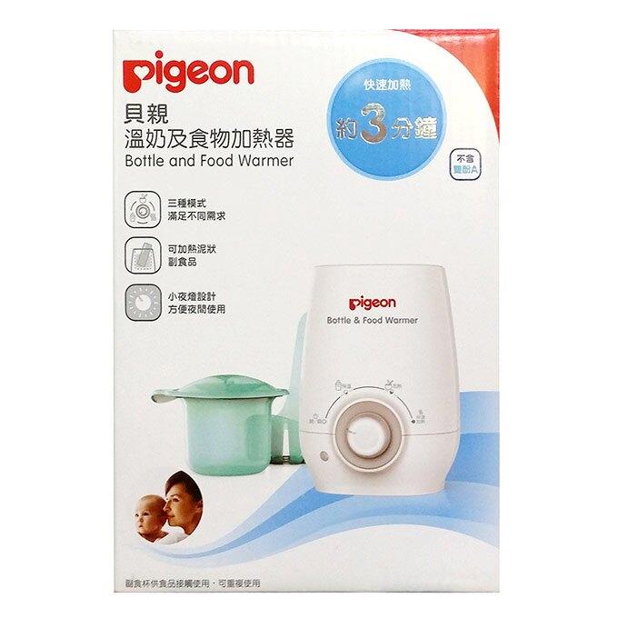 貝親 PIGEON 溫奶及食物加熱器 P26273【保溫、加熱、快速加熱三種模式】【紫貝殼】