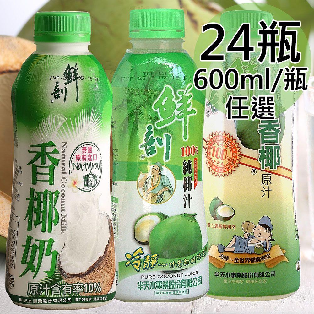 【半天水】100%純椰汁、100%香椰原汁、香椰奶任選24瓶〈600ML/瓶〉