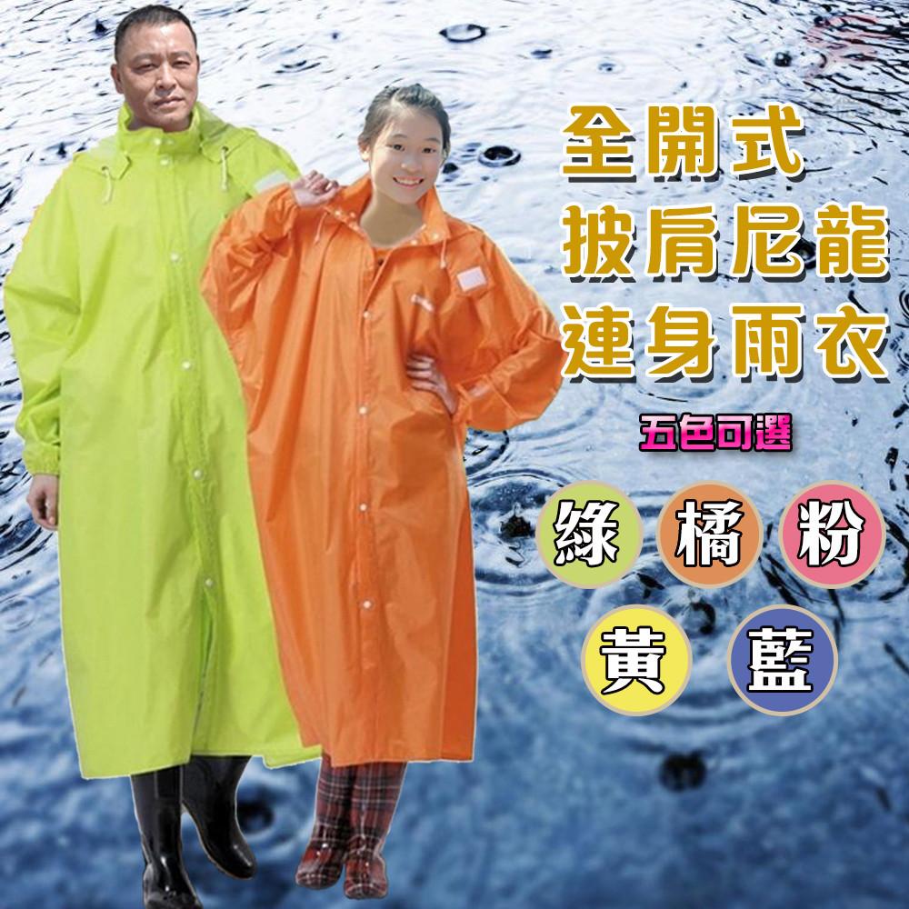 金德恩 達新牌 達新馳全開式披肩尼龍連身雨衣xl-4xl/多色可選