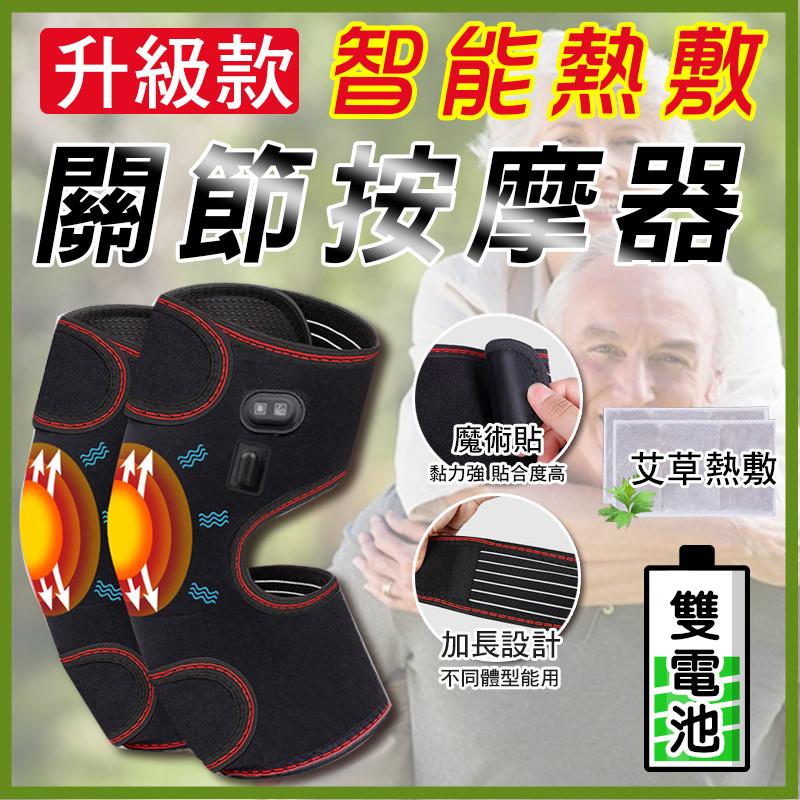 升級款智能熱敷關節按摩器(1入是左右各1共2支)