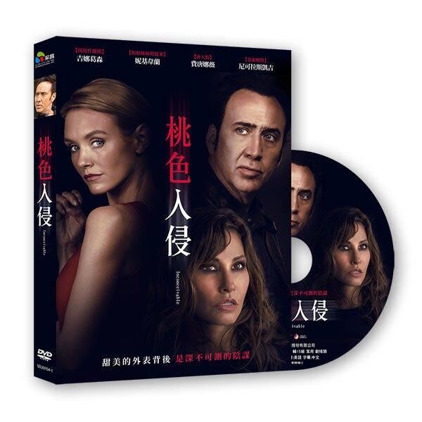 【停看聽音響唱片】【DVD】桃色入侵