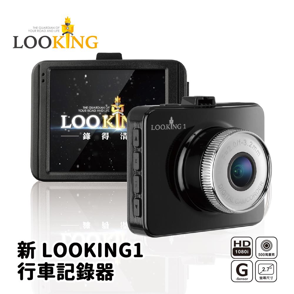 【LOOKING】LOOKING 1 相機式行車記錄器 HD1080i 2.7吋IPS大螢幕 140度大廣角 500萬畫素