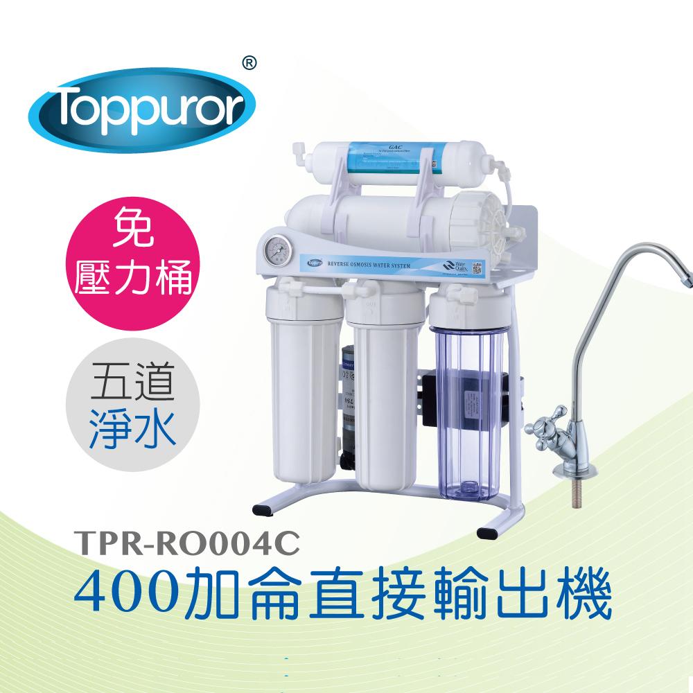 Toppuror 泰浦樂 400加侖直接輸出機 TPR-RO400C