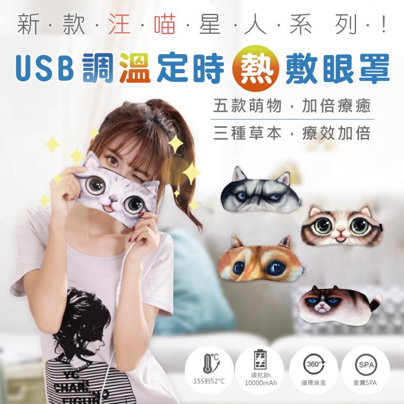 USB可調溫定時熱敷眼罩 愛護您的雙眼