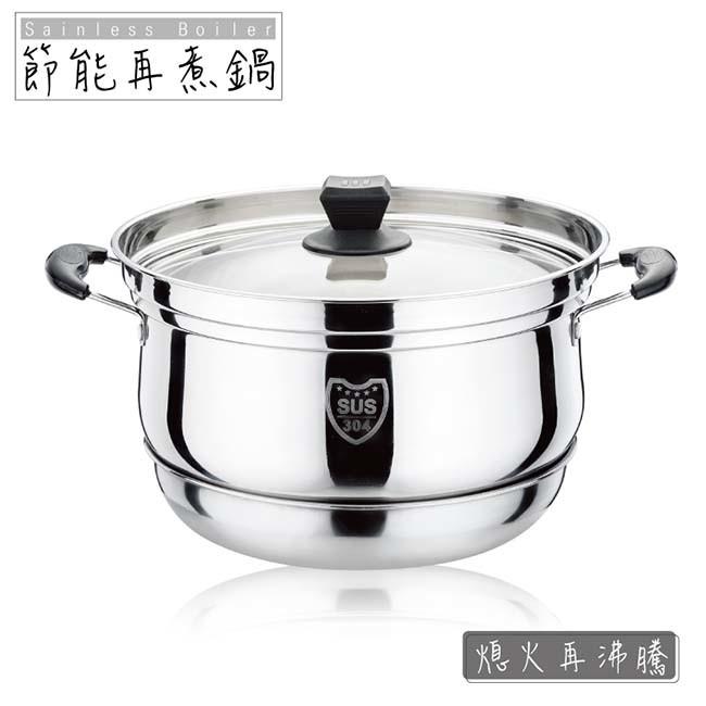 派樂304不銹鋼免火再煮鍋26公分-5公升